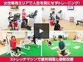 【ルネサンス 練馬高野台】カラダリセットエリア/女性専用エリア/スカッシュ