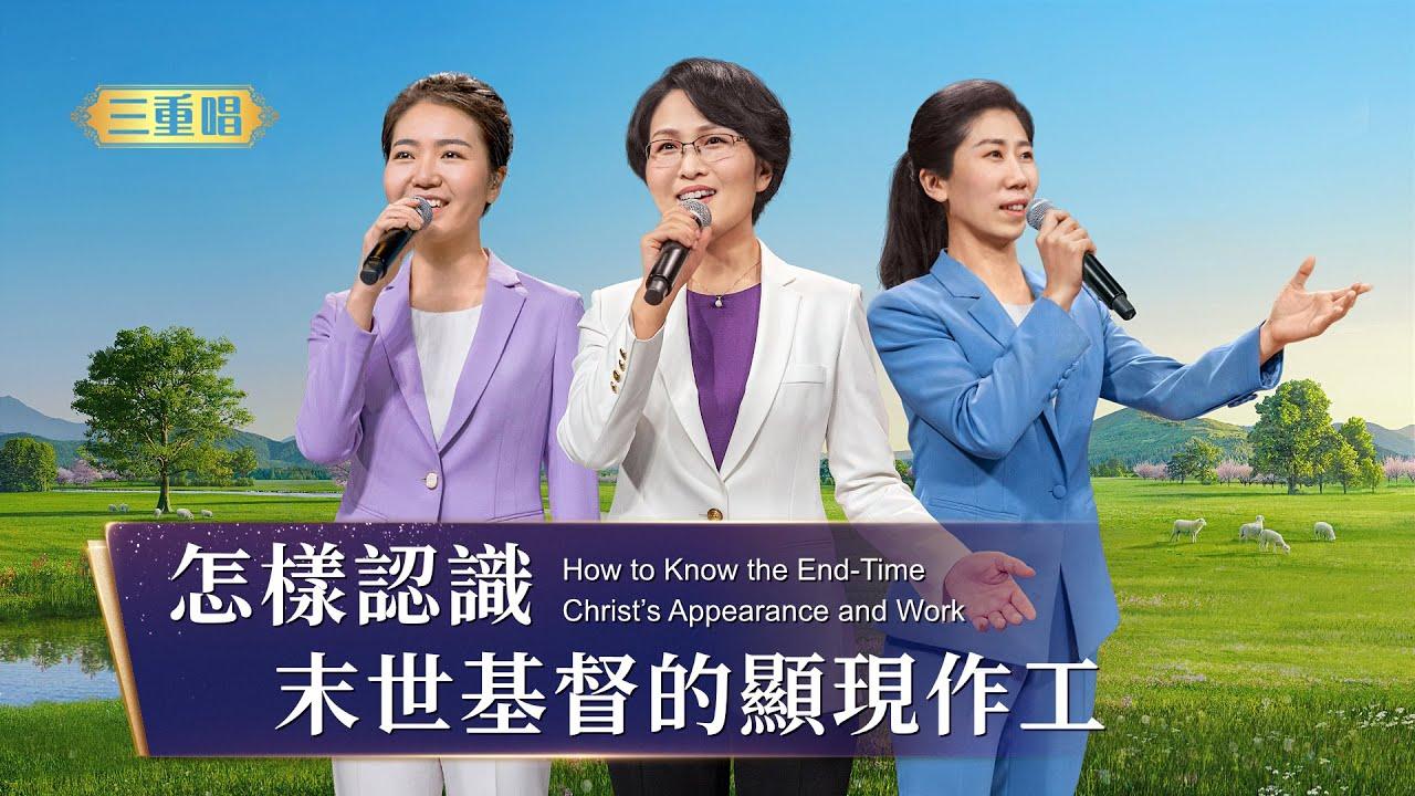 基督教会诗歌《怎样认识末世基督的显现作工》【三重唱】