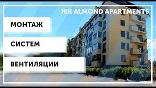 Вентиляция и кондиционирование квартиры (На базе MAICO WS 320 KB + Daikin FDXS) ЖК Almond apartments