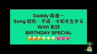 Happy Birthday to Daddy 森進一 love you so much.