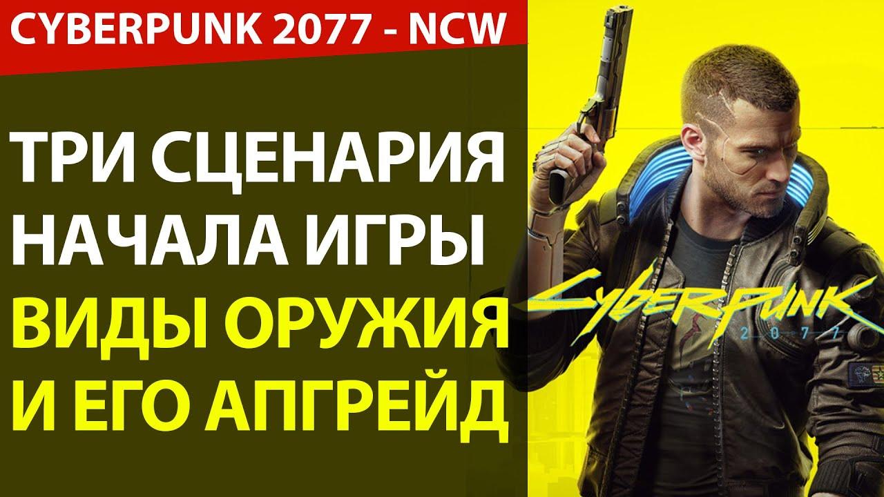 Cyberpunk 2077 - Оружие и Выбор предыстории персонажа! (Night City Wire #2 от 10 августа)