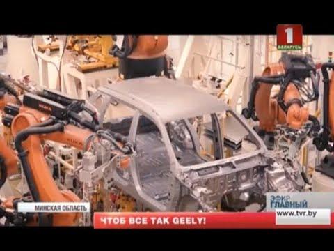 Как собирают новейшие модели белорусско-китайских автомобилей Geely. Главный эфир