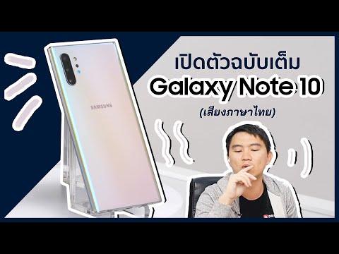 สัมผัส Galaxy Note 10 และ 10  พร้อมลองฟีเจอร์ใหม่ให้ดู | ดรอยด์แซนส์ - วันที่ 08 Aug 2019