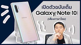 เปิดตัว Galaxy Note 10 เสียงไทย มาช่วยกันดูว่าว้าวไหมมม ~