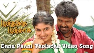 Enna Panni Video Song - Muthukku Muthaaga   Vikranth   Monica   Oviya   Natraj   Saranya Ponvannan