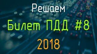 Решаем Билет ПДД №8 / Экзамен ГИБДД онлайн 2018