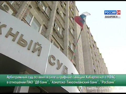 банк возрождение комсомольск-на-амуре