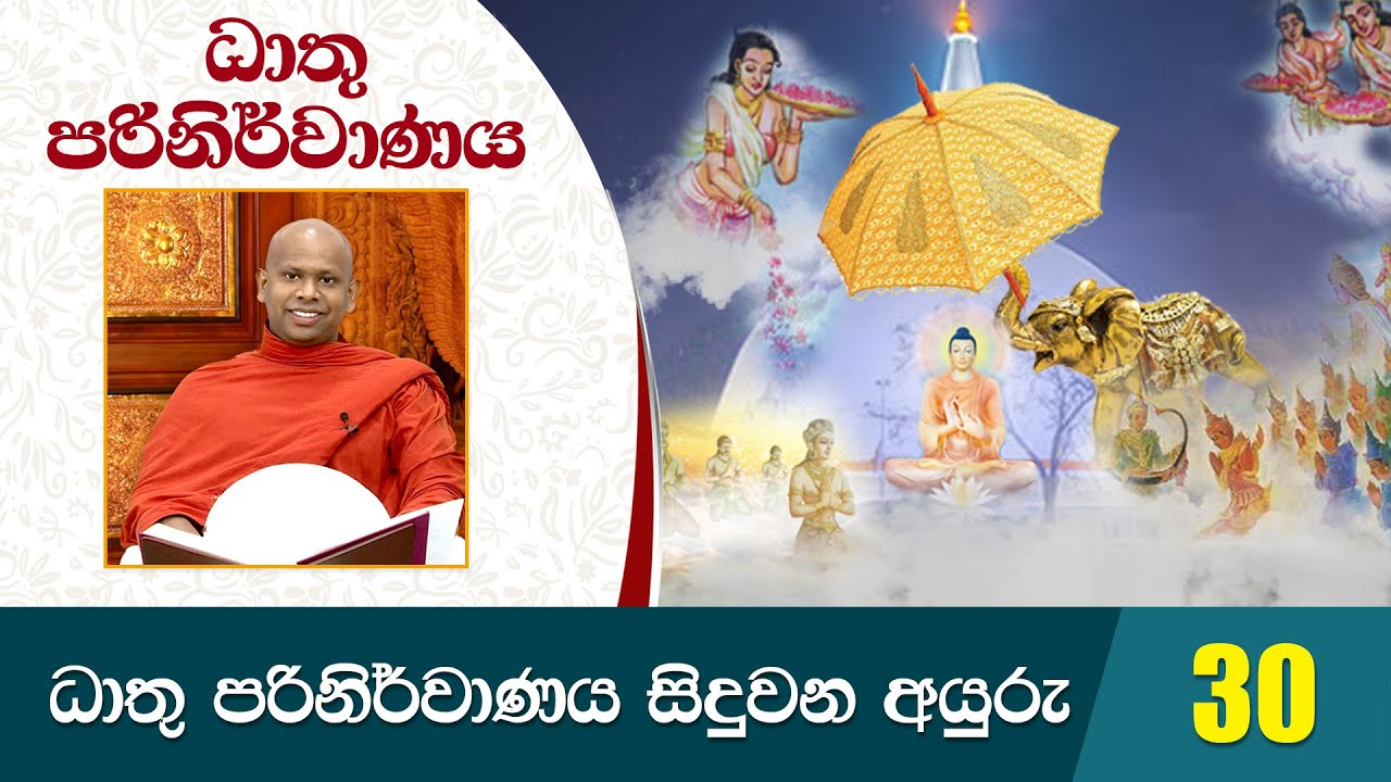 Download 30) ධාතු පරිනිර්වාණය සිදු වන අයුරු | ධාතු පරිනිර්වාණය | Dathu Parinirwanaya