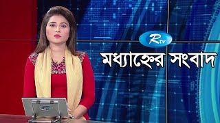 Rtv Modhanner Songbad | মধ্যাহ্নের সংবাদ | ২৩ আগস্ট ২০১৯ | Bangla News | Rtv News