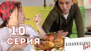 """Aidarkulovs LIVE"" 10 серия | Ақбота қонақжай келін бе?"