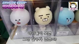 덕평휴게소 캐릭터솜사탕 영업현장