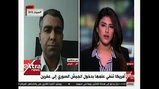 غرفة الأخبار| أمريكا تنفي علمها بدخول الجيش السوري إلى عفرين