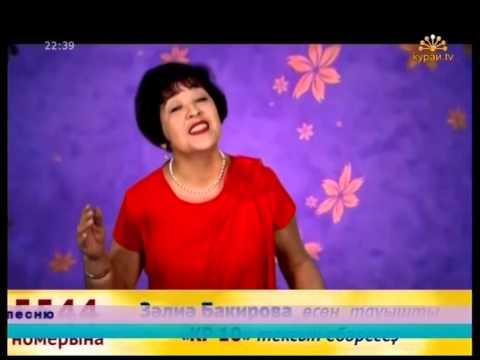 """Залия Бакирова - """"Кайза hин, гармун"""""""