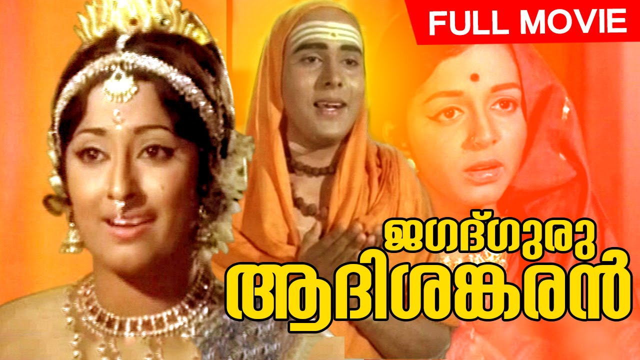 Adi Shankaracharya Old Telugu Movie