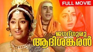 Malayalam Full Movie | Jagadguru Adisankaran  | Murali mohan | Premji others | Classic Cinema