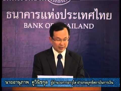 ผลการดำเนินงานของระบบธนาคารพาณิชย์ในไตรมาส 2 ปี 2557