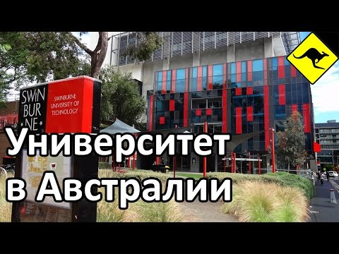 Университет в Австралии / Swinburne University of Technology, Melbourne, Australia