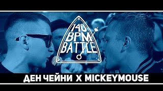 Скачать 140 BPM BATTLE ДЕН ЧЕЙНИ X MICKEYMOUSE NO RELOADS