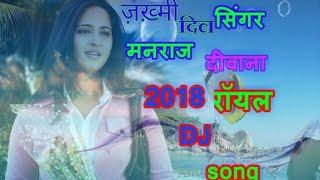 20018 DJ new song Zakhmi Dil singer Manraj Deewana