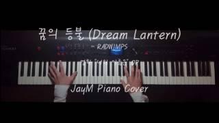 꿈의 등불 - 너의 이름은 OP - JayM Piano cover