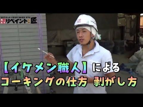 【イケメン職人】外壁のコーキングの仕方・剥がし方