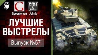 Лучшие выстрелы №57 - от Gooogleman и Johniq [World of Tanks]