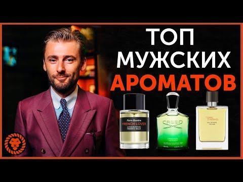 Топ 7 мужских ароматов. Выберите лучший мужской парфюм. Туалетная вода для мужчин.