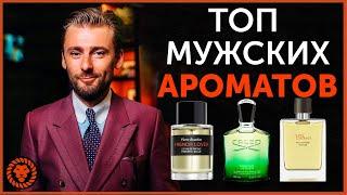 Топ 7 мужских ароматов. Выберите лучший мужской парфюм. Туалетная вода для мужчин. - Видео от Валерий Мартыненко - Мужской стиль