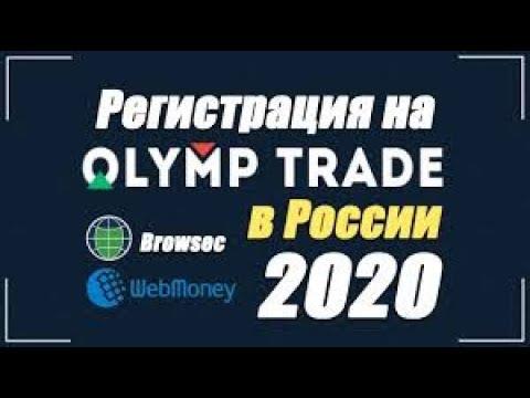 Регистрация на OLYMP TRADE 2020 I Пополнение счёта Олимп Трейд в России