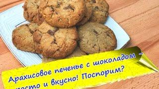 Арахисовое печенье с шоколадной крошкой (Peanut Butter Chocolate Chip Cookies)