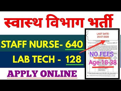 स्वास्थ विभाग -STAFF NURSE + LAB TECH.Recruitment 2020-POSTS-768-APPLY - HEALTH DEPARTMENT GOVT. JOB