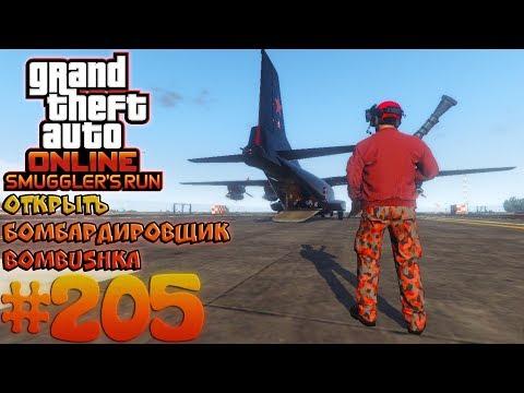 Открыть бомбардировщик Bombushka (RM-10 Bombushka) - Grand Theft Auto Online #205 [Smuggler's Run]