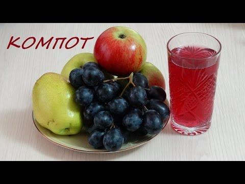 / Компот / Из свежих фруктов / Без Сахара / В посуде АМС /