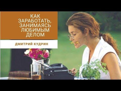 Как зарабатывать, занимаясь, любимым делом.  Дмитрий Кудрин
