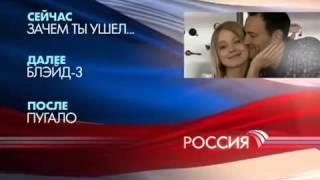 """Программа передач и начало фильма """"Зачем ты ушел..."""" (Россия, 04.10.2008)"""