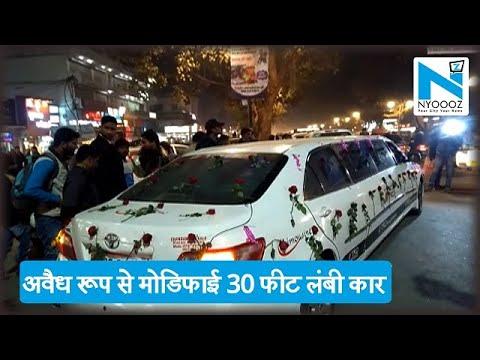 Allahabad में 30 फीट लंबी Car को किया गया सीज़ | Allahabad News | NYOOOZ UP