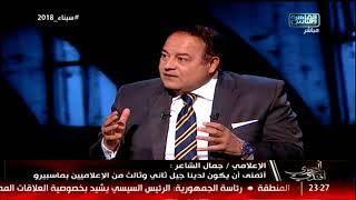 جمال الشاعر: أطالب محمد صلاح أن يبقى على مظهره الحالي وأرفض دعوة صلاح منتصر له