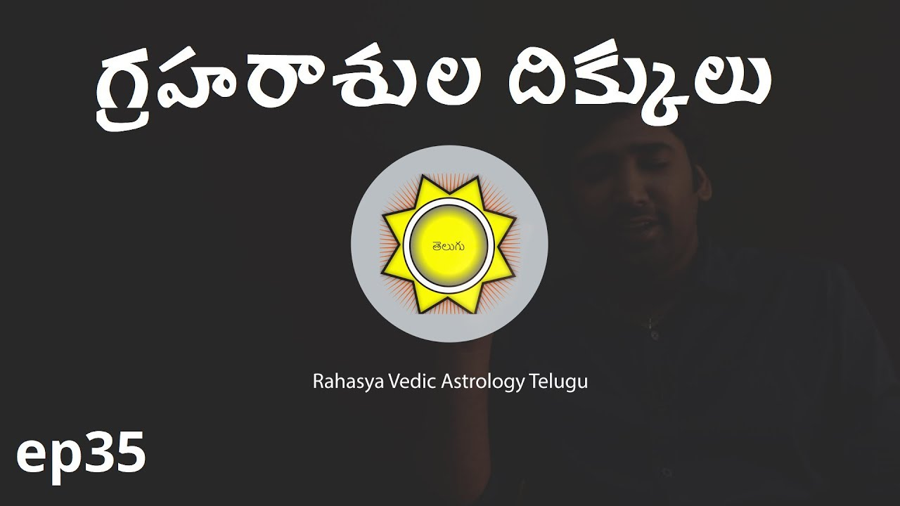 Astrological Direction of Planets and Signs | Learn Astrology in Telugu | ep35