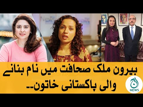 Award Winning News Anchor, Sara Zaman Voice of America,Exclusive Interview with Sidra Iqbal