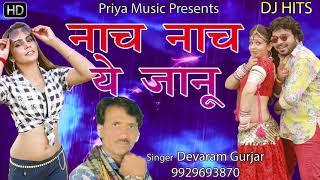Rajsthani DJ SOng 2018 - नाच नाच ये जानू  - Latest Marwari DJ SOng - Full Hd Video