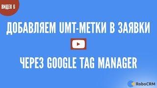 Добавляем UTM-метки через Google Tag Manager. Практический урок 6 из 9