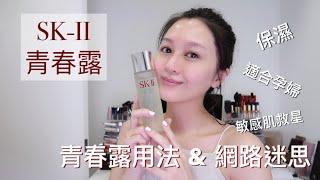 孕婦不能用SK-II 青春露? 大錯特錯!保濕做好、用法對了、敏感肌也不用怕! thumbnail