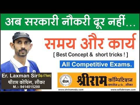 Time and Work Fast-Track Math short trick by Laxman Dan Sir (Exp- 5 Years)