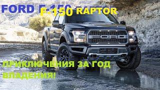 Ford Raptor. Ford F150. Ford F150 Raptor. Ford F 150 Raptor  Обзор  Review
