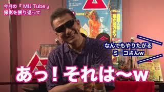 コージ コーナー MUTube 2021年8月号編