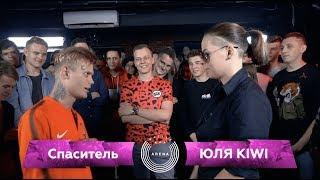 BRA: Спаситель VS ЮЛЯ KIWI (Main Event)