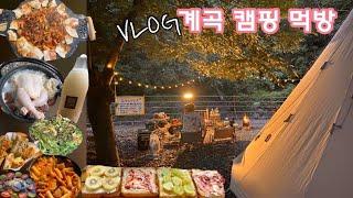 계곡캠핑장 | 밀양캠핑장 | 캠핑요리 | 쭈삼 | 백숙…