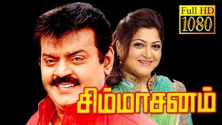 Simmasanam | Vijayakanth,Kushboo | Tami Superhit Action Movie HD