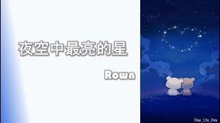 [Rown - 夜空中最亮的星] 歌词 Lyrics