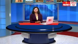 Bhaskar Video News 05 Sep 2019